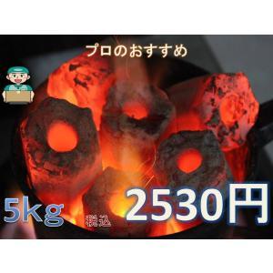 太陽炭5キロ