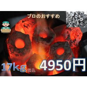 短炭17キロ