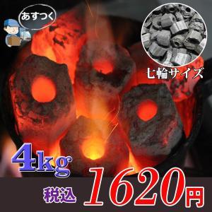 備長炭 木炭 バーベキュー用 短炭4キロ|sumiten