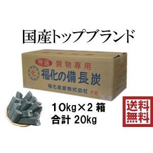 【送料無料】福化備長炭 20kg(10kgX2) オガ備長炭 オガ炭 国産高品質 バーベキュー BB...