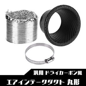 エアインテークダクト 汎用 インテーク ダクト パイプ 汎用 SN-192-N1 丸形 吸気