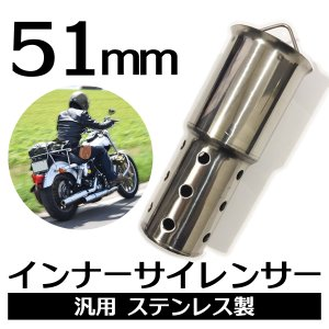 バイク 汎用 インナーサイレンサー ステンレス製 51mm SN-257-IS