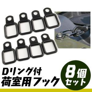 荷室用フック  スクエア型 汎用品 Dリング付き 8個入り SN-258-NF
