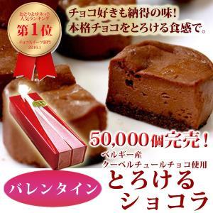 住吉屋の半熟「とろけるショコラ」  ベルギー産のクーベルチュールチョコをつかった こだわりのショコラ...