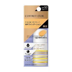 商品名:カネボウ コフレドール クリアWPリクイドUV 02 標準的な肌の色    内容量:18ml...