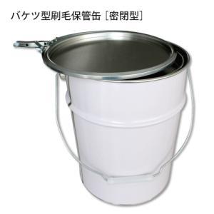 刷毛保管缶 密閉型|summy-net
