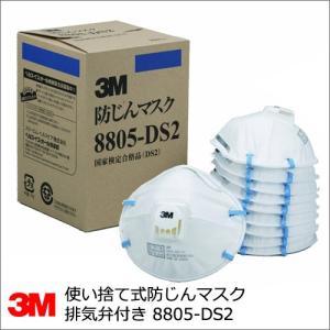 3M 防塵マスク 8805-DS2 10枚入 使い捨て防じんマスク 排気弁付き