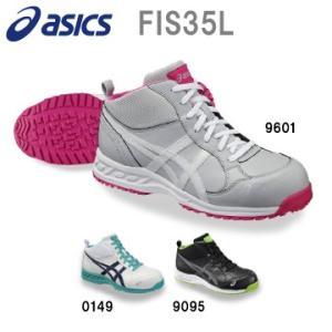 アシックス 作業用靴 FIS35L summy-net