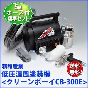 精和産業 低圧温風塗装機 クリーンボーイ CB-300E 標準仕様|summy-net