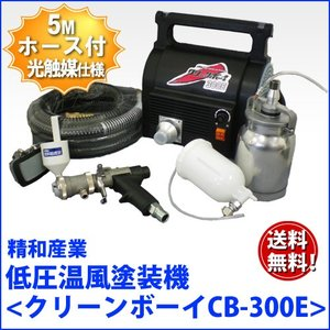 精和産業 低圧温風塗装機 クリーンボーイ CB-300E 光触媒5M仕様|summy-net