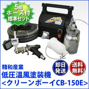 精和産業 低圧温風塗装機 クリーンボーイ CB-150E 標準仕様|summy-net