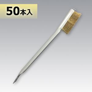 金柄真鍮ブラシ 鉄柄 真中 50本セット summy-net