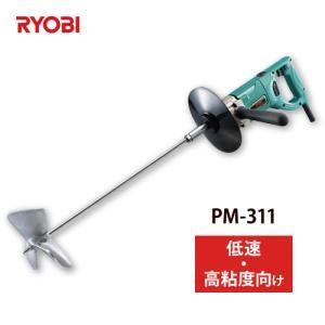 リョービ 撹拌機 PM-311|summy-net