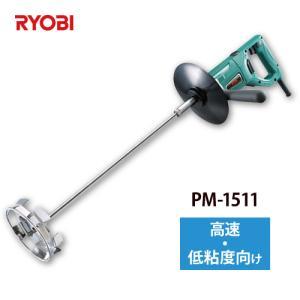 リョービ 撹拌機 PM-1511|summy-net