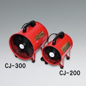 ブラックコンドル ポータブルファン 単相 100V 送風機 CJ-200 200φ|summy-net
