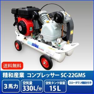 精和産業 3馬力 エンジンコンプレッサー SC-22GRS スローダウン機能付|summy-net