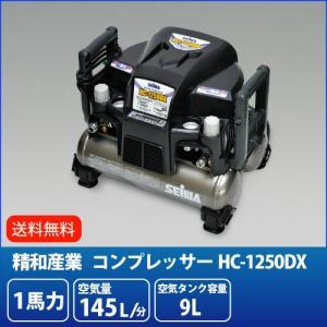 精和産業 100V 1馬力 ハンディ電動コンプレッサー HC-1250DX 高圧対応|summy-net