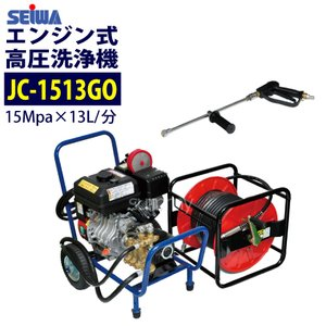 精和産業 カート型エンジン高圧洗浄機 JC-1513GO 標準セット|summy-net