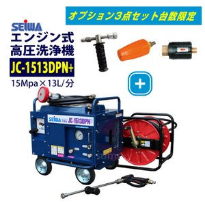 精和産業 防音型エンジン高圧洗浄機 JC-1513DPN 標準セット|summy-net