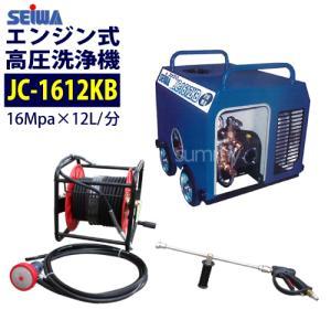 精和産業 防音構造エンジン高圧洗浄機 JC-1612KB 標準セット|summy-net