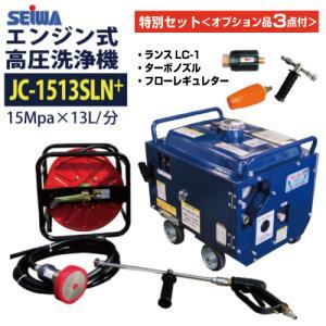 精和産業 防音型エンジン高圧洗浄機 JC-1513SLN(アンローダー内蔵型) 標準セット|summy-net