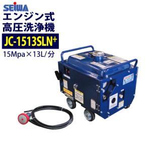 精和産業 防音型エンジン高圧洗浄機 JC-1513SLN (...