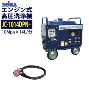 精和産業 防音型エンジン高圧洗浄機 JC-1014DPN 本体のみ|summy-net