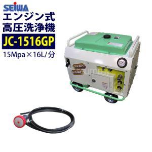 精和産業 防音型エンジン高圧洗浄機 JC-1516GP 本体のみ|summy-net