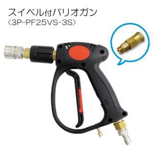 フルテック・精和・ワグナー洗浄機用 トリガ式スイベル付バリオガン (圧力調整可能洗浄ガン) 3P-PF25VS-3S(耐圧25MPa)|summy-net