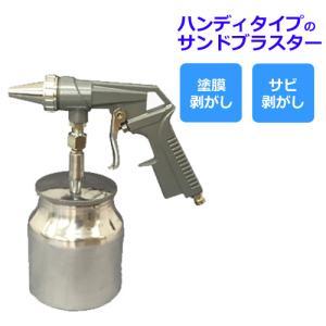 精和産業 小型サンドブラスト ハンディサンドブラスターガン   HSB2|summy-net