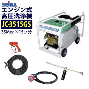 精和産業 エンジン高圧洗浄機 JC-3515GS  35MPa(350kの超高圧機種) 標準セット|summy-net