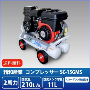 精和産業 2馬力 エンジンコンプレッサー SC-15GMS SC-15GRS後継品 スローダウン機能付|summy-net