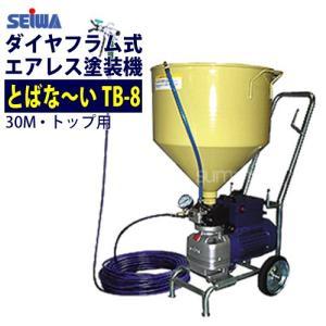 精和産業 ダイヤフラム式電動エアレス とばな〜いTB-8 トップ用|summy-net
