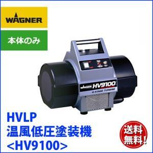 日本ワグナー HV9100 本体のみ 低圧温風塗装機 キャップスプレイ|summy-net