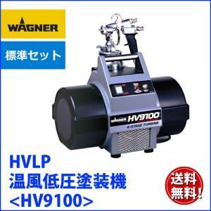 日本ワグナー HV9100 標準セット 低圧温風塗装機 キャップスプレイ|summy-net
