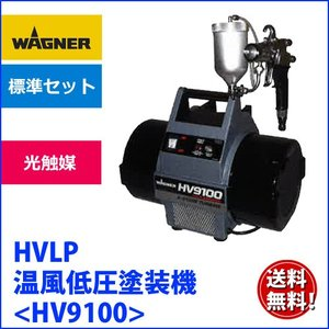 日本ワグナー HV9100TC 光触媒仕様 低圧温風塗装機 キャップスプレイ|summy-net