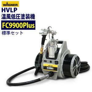 日本ワグナー HV9900 標準セット 低圧温風塗装機 キャップスプレイ|summy-net