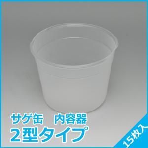 輸入品 使い捨てPP缶  2型タイプ  15枚入|summy-net