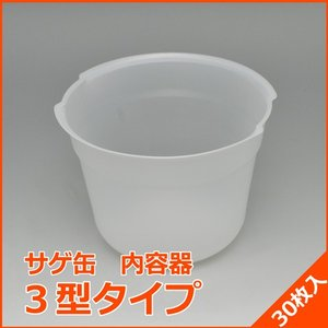 輸入品 使い捨てPP缶  3型タイプ  30枚入|summy-net