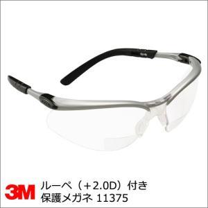 3M 保護メガネ BX 11375 ルーペ +2.0D付き summy-net