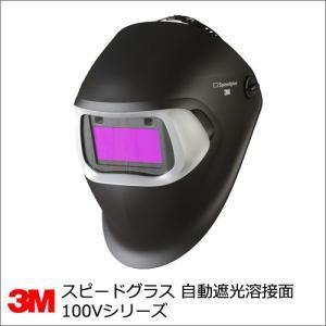 スピードグラス 自動遮光溶接面 3M 100Vシリーズ 751120 summy-net