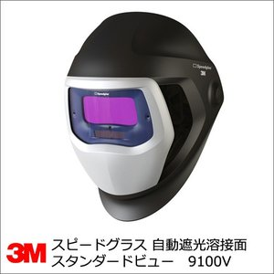 スピードグラス 自動遮光溶接面 3M 9100シリーズ スタンダードビュータイプ 9100V 501805 summy-net