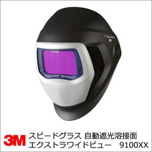 スピードグラス 自動遮光溶接面 3M 9100シリーズ エクストラワイドビュータイプ 9100XX 501825 summy-net