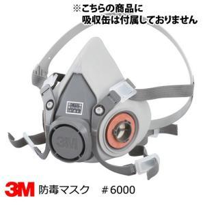 防毒マスク 3M スリーエム 軽量半面形面体 6000 ミディアム Mサイズ summy-net