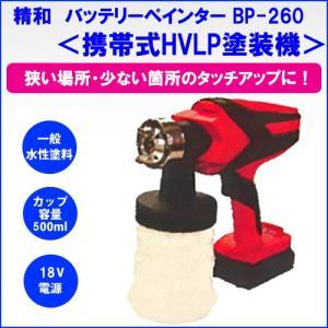 精和産業 携帯式HVLP塗装機 バッテリーペインター BP-260 summy-net