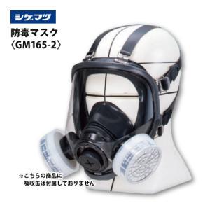 防毒マスク 重松 エチルベンゼン 塗装 業務用 GM165-2|summy-net