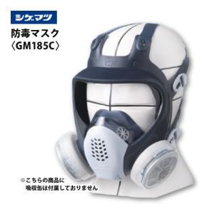 防毒マスク 重松 エチルベンゼン 塗装 業務用 GM185C|summy-net