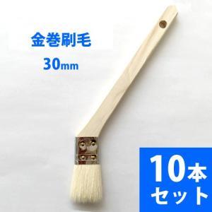 金巻刷毛 30mm 10本セット|summy-net