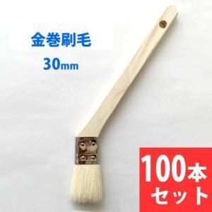 金巻刷毛 30mm 100本セット|summy-net