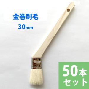 金巻刷毛 30mm 50本セット|summy-net